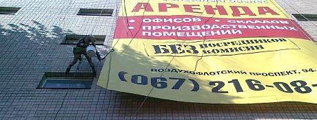 Монтаж рекламы в Одессе
